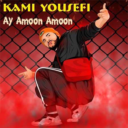Kamy Yousefi Ay Amoon Amoon - دانلود آهنگ آی امون امون کامی یوسفی