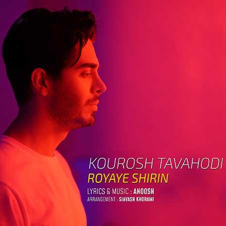 Kourosh Tavahodi Royaye Shirin - دانلود آهنگ رویای شیرین کوروش توحدی