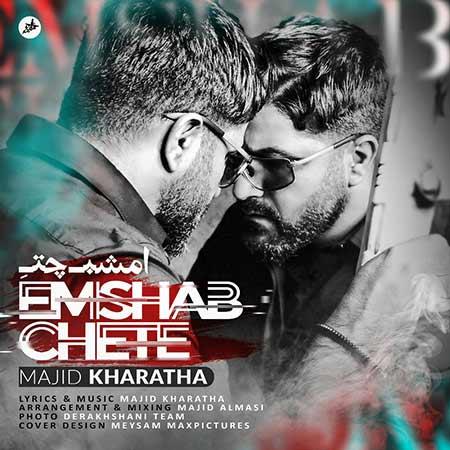 Majid Kharatha Emshab Chete - دانلود آهنگ امشب چته مجید خراطها