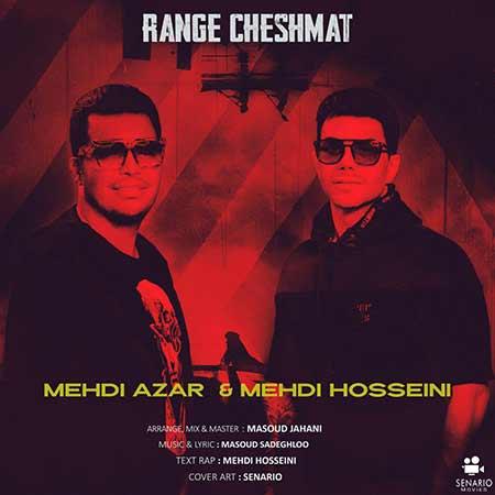 Mehdi Azar Mehdi Hosseini Range Cheshmat - دانلود آهنگ رنگ چشمات مهدی آذر و مهدی حسینی