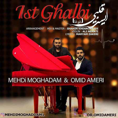 Mehdi Moghadam Omid Ameri Ist Ghalbi - دانلود آهنگ ایست قلبی مهدی مقدم و امید آمری
