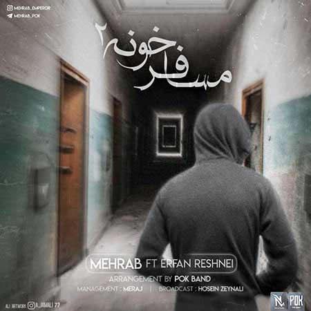 Mehrab Mosafer Khooneh 2 - دانلود آهنگ مسافر خانه ۲ مهراب