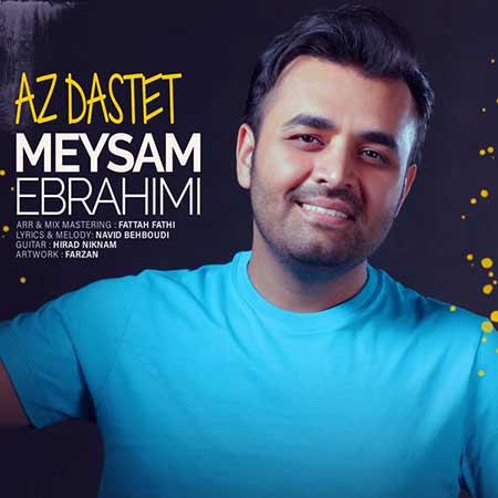 Meysam Ebrahimi Az Dastet - دانلود آهنگ از دستت میثم ابراهیمی