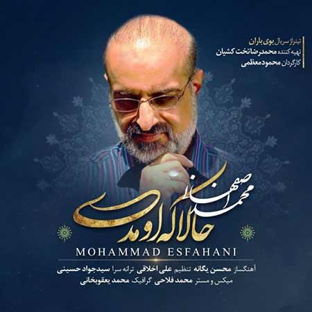 دانلود آهنگ حالا که اومدی محمد اصفهانی