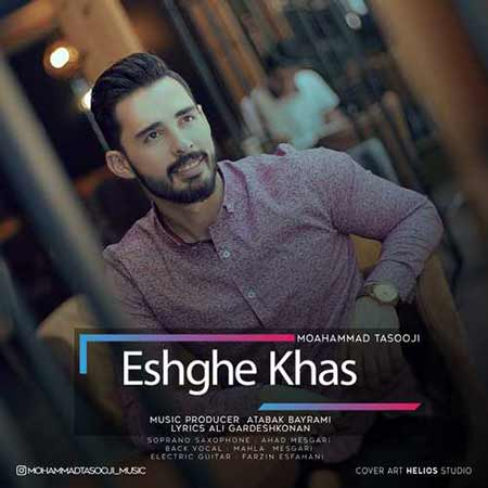 Mohammad Tasooji Eshghe Khas - دانلود آهنگ عشق خاص محمد طسوجی