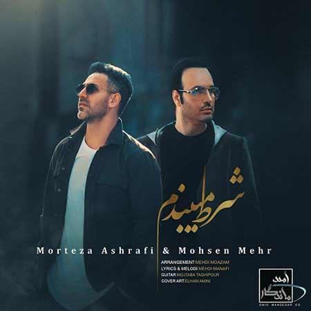 Mohsen Mehr Shart Mibandam - دانلود آهنگ شرط میبندم مرتضی اشرفی و محسن مهر