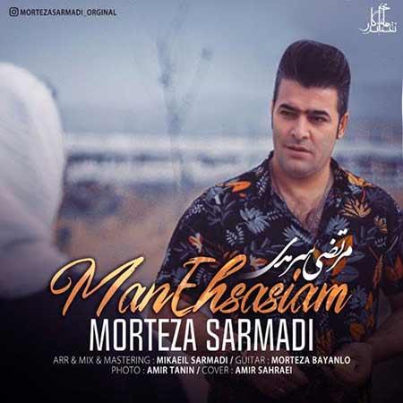 Morteza Sarmadi Man Ehsasiam - دانلود آهنگ من احساسیم مرتضی سرمدی