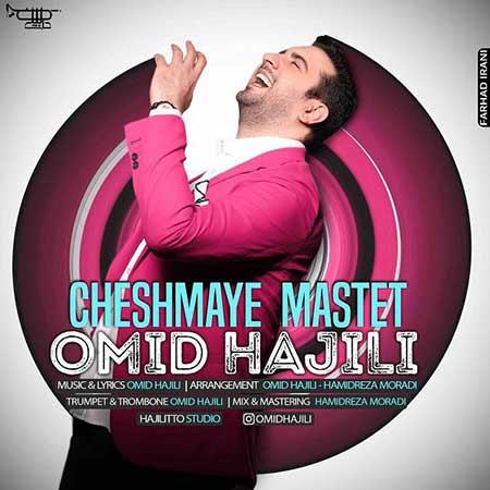 Omid Hajili Cheshmaye Mastet - دانلود آهنگ چشمای مستت امید حاجیلی