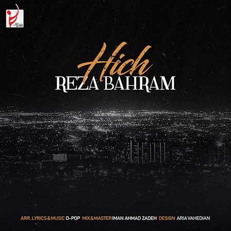 Reza Bahram Hich - دانلود آهنگ هیچ رضا بهرام
