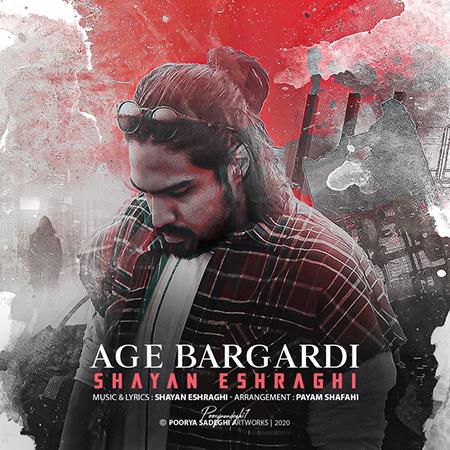 Shayan Eshraghi Age Bargardi 1 - دانلود آهنگ اگه برگردی شایان اشراقی