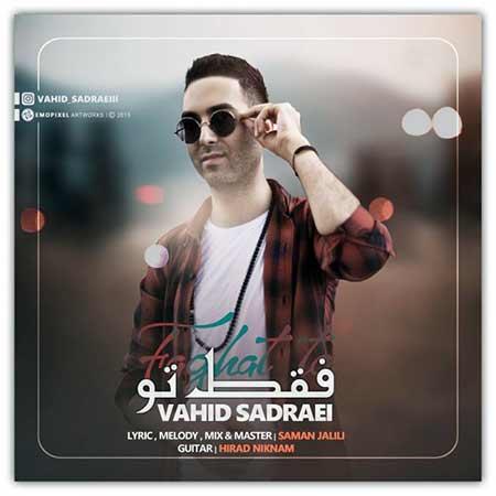 Vahid Sadraei Faghat To - دانلود آهنگ فقط تو وحید صدرایی