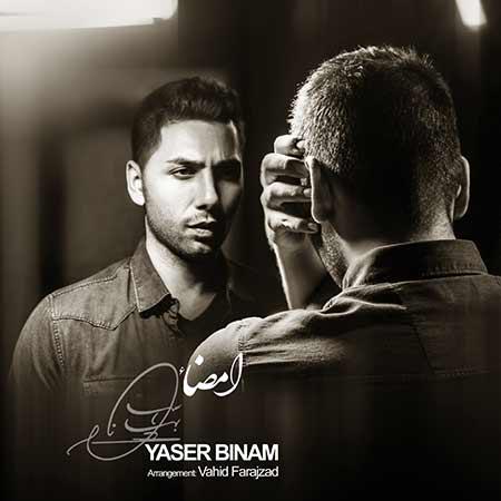 Yaser Binam Emza - دانلود آهنگ امضا یاسر بینام