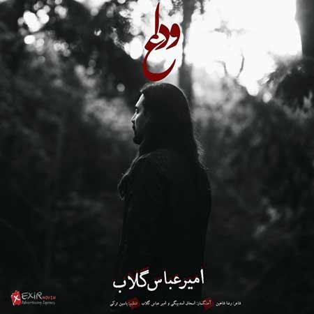 Amir Abbas Golab Vedaa - دانلود آهنگ وداع امیرعباس گلاب