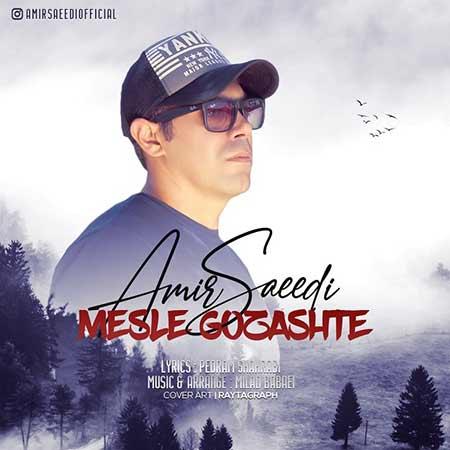 Amir Saeedi Mesle Gozashte - دانلود آهنگ مثل گذشته امیرحسین سعیدی