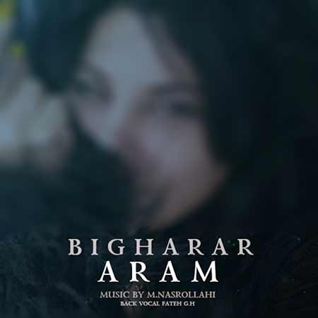 Aram Bigharar - دانلود آهنگ بی قرار آرام