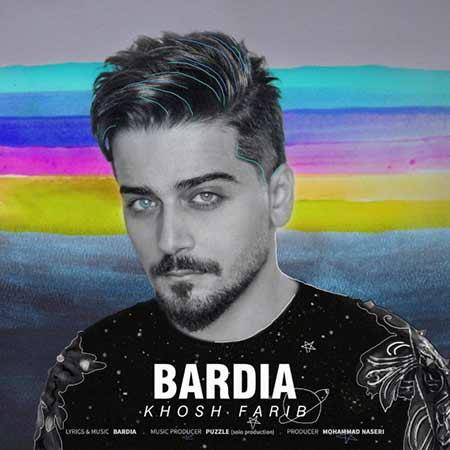 Bardia Khosh Farib - دانلود آهنگ خوش فریب بردیا