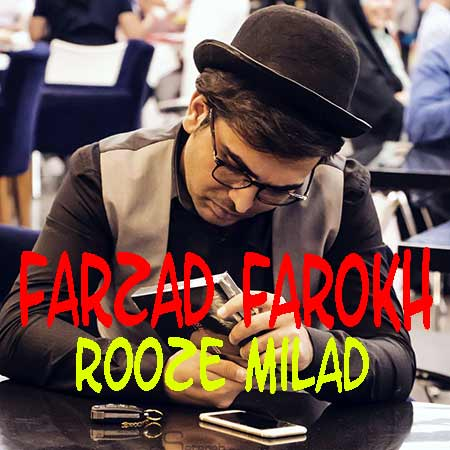 Farzad Farokh Rooze Milad - دانلود آهنگ روز میلاد فرزاد فرخ