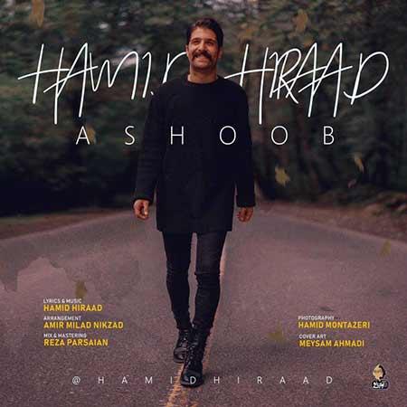 Hamid Hiraad Ashoob - دانلود آهنگ آشوب حمید هیراد