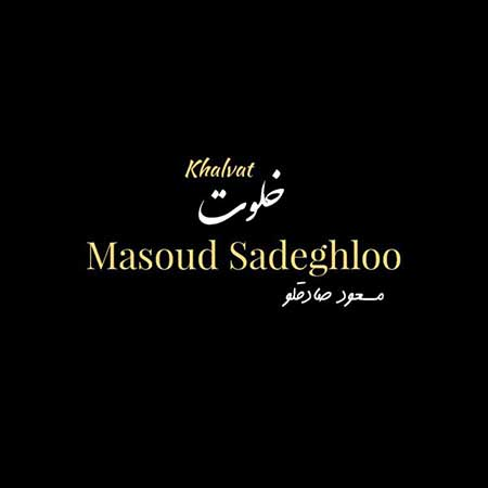Masoud Sadeghloo Khalvat - دانلود آهنگ خلوت مسعود صادقلو