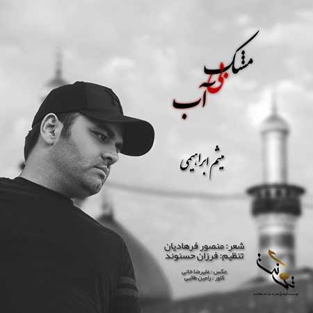 Meysam Ebrahimi Mashke Bi Ab - دانلود آهنگ مشک بی آب میثم ابراهیمی