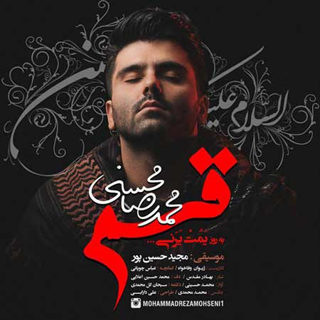 Mohammadreza Mohseni Ghasam - دانلود آهنگ قسم محمدرضا محسنی