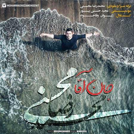 دانلود آهنگ جان آقا محمدرضا محسنی