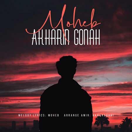 Moheb Akharin Gonah - دانلود آهنگ آخرین گناه محب