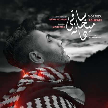 Morteza Ashrafi Saghiye Meykhaneha - دانلود آهنگ ساقی میخانه ها مرتضی اشرفی