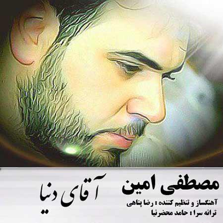 Mostafa Amin Aghaye Donya - دانلود آهنگ آقای دنیا مصطفی امین