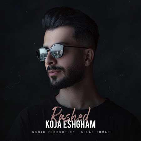 Rashed Koja Eshgham - دانلود آهنگ کجا عشقم راشد یوسفی