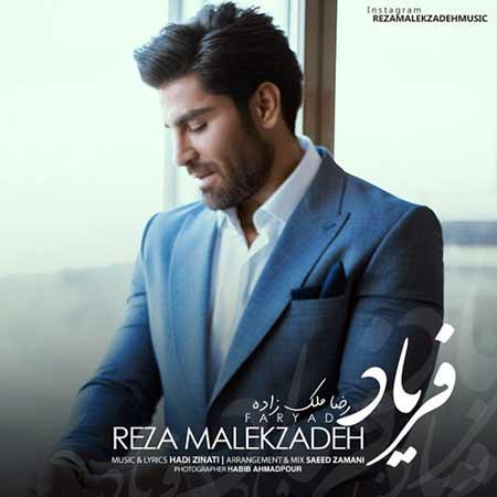Reza Malek Zadeh Faryad - دانلود آهنگ فریاد رضا ملک زاده