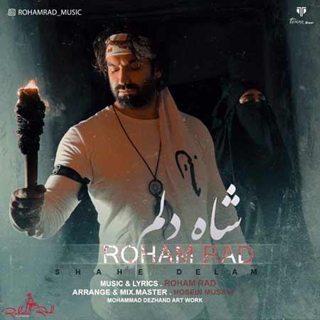Roham Rad Shahe Delam - دانلود آهنگ شاه دلم رهام راد