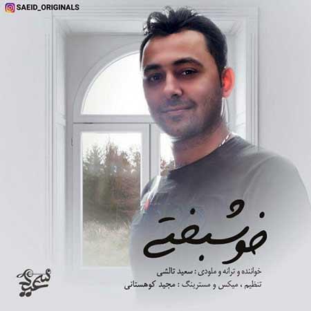 Saeid Taleshi Khoshbakhti - دانلود آهنگ خوشبختی سعید تالشی