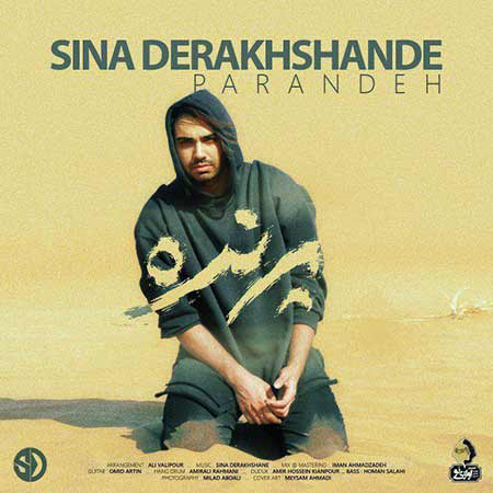 Sina Derakhshande Parandeh - دانلود آهنگ پرنده سینا درخشنده
