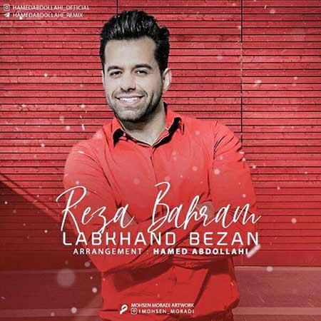 reza bahram labkhand bezan - دانلود آهنگ لبخند بزن رضا بهرام