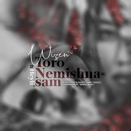 wizen ft Heyli Toro Nemishnasam - دانلود آهنگ تورو نمیشناسم ویزن و هیلی