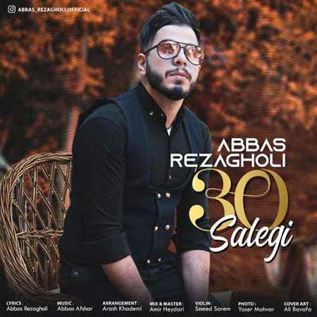 Abbas Rezagholi 30 Salegi - دانلود آهنگ ۳۰ سالگی عباس رضا قلی