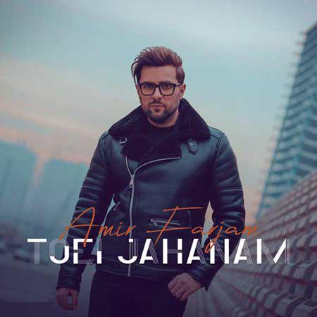 Amir Farjam Toei Jahanam - دانلود آهنگ تویی جهانم امیر فرجام