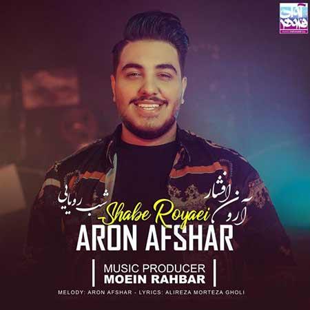 Aron Afshar Shabe Royaei - دانلود آهنگ شب رویایی آرون افشار