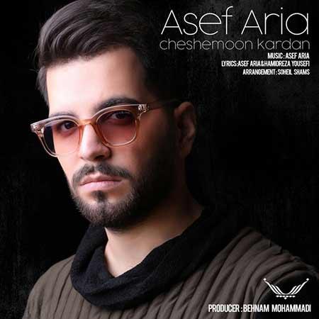 Asef Aria Cheshemoo Kardan - دانلود آهنگ چشمون کردن آصف آریا