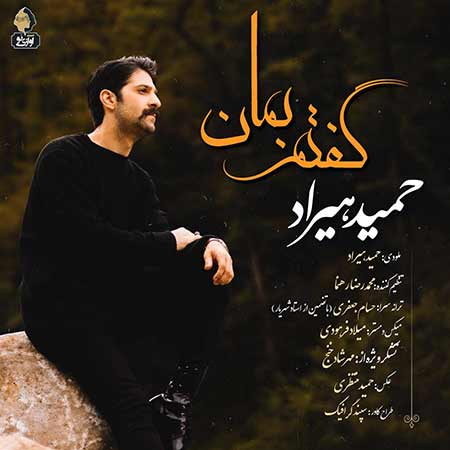 Hamid Hiraad Goftam Beman - دانلود آهنگ گفتم بمان حمید هیراد