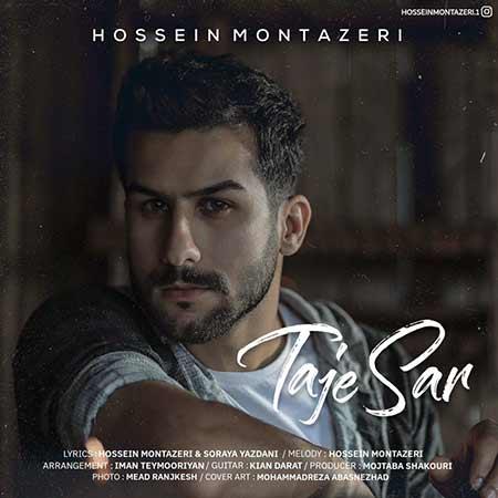 Hossein Montazeri Taje Sar - دانلود آهنگ تاج سر حسین منتظری