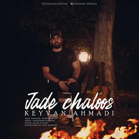 Keyvan Ahmadi Jade Chaloos - دانلود آهنگ جاده چالوس کیوان احمدی