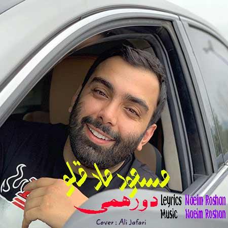Masoud Sadeghloo Dorehami - دانلود آهنگ دورهمی مسعود صادقلو