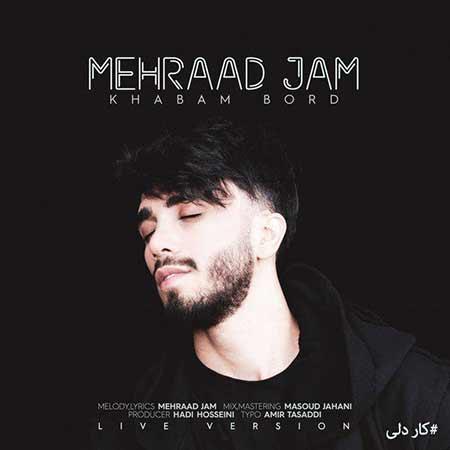 Mehraad Jam Khabam Bord - دانلود آهنگ خوابم برد مهراد جم