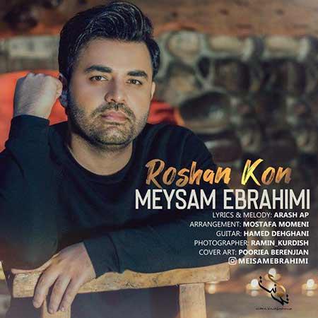 Meysam Ebrahimi Roshan Kon - دانلود آهنگ روشن کن میثم ابراهیمی