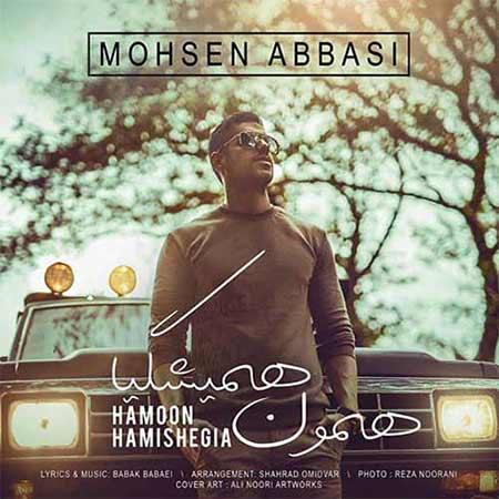 Mohsen Abbasi Hamoon Hamishegia - دانلود آهنگ همون همیشگیا محسن عباسی