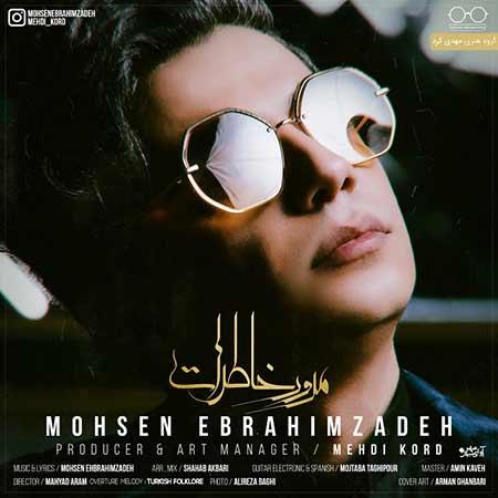 Mohsen Ebrahimzadeh Moroore Khaterat - دانلود آهنگ مرور خاطرات محسن ابراهیم زاده