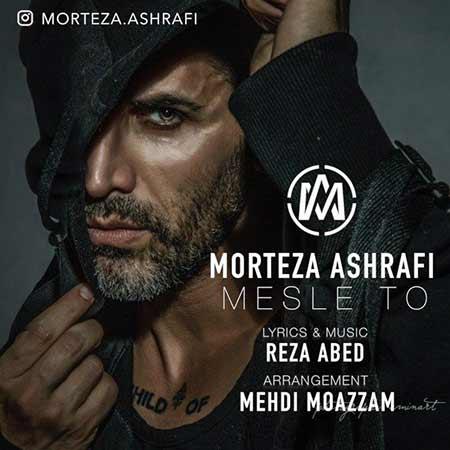Morteza Ashrafi Mesle To - دانلود آهنگ مثل تو مرتضی اشرفی