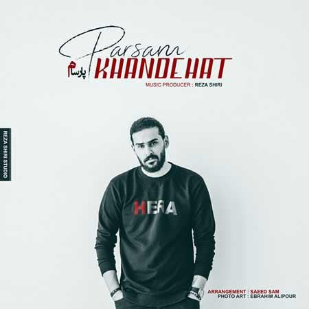 Parsam Khandehat - دانلود آهنگ خنده هات پارسام